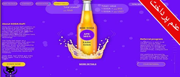 SodaDeFi